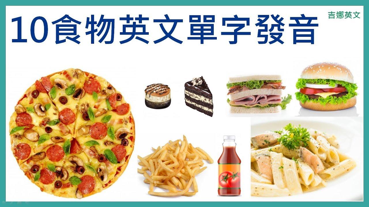 十個食物英文名稱(單字發音教學) - YouTube