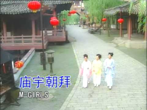 [M-Girls 四个女生] 腊月过小年 + 庙宇朝拜 + 敲锣打鼓 -- 世外桃源 (Official MV)