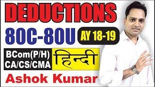 DEDUCTIONS u/s 80C to 80U - Income Tax - Hindi - EduTrix - Ashok Kumar
