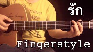 รัก -ปุ๊ อัญชลี Fingerstyle Guitar Cover by Toeyguitaree (Tabs)