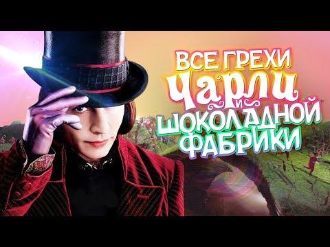 """Все грехи и ляпы фильма """"Чарли и шоколадная фабрика"""""""
