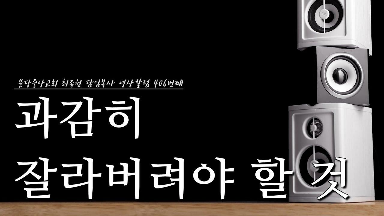 분당중앙교회 최종천 담임목사 영상 칼럼 406번째 (6월 18일)