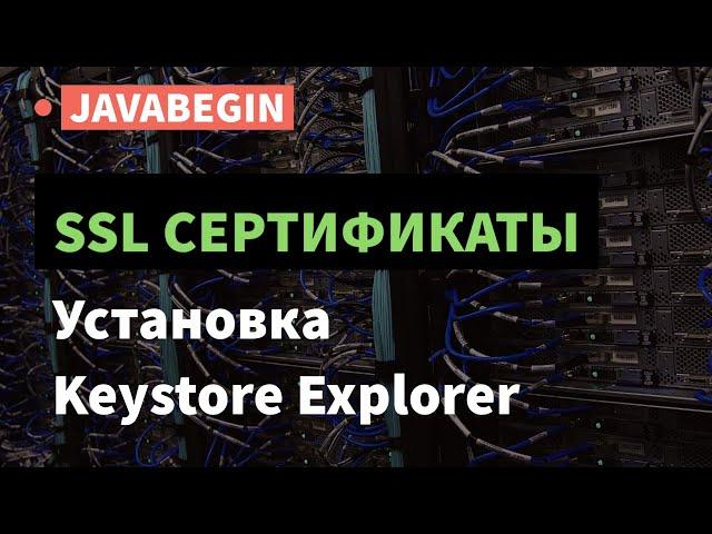 SSL сертификаты: установка keystore explorer (2021)