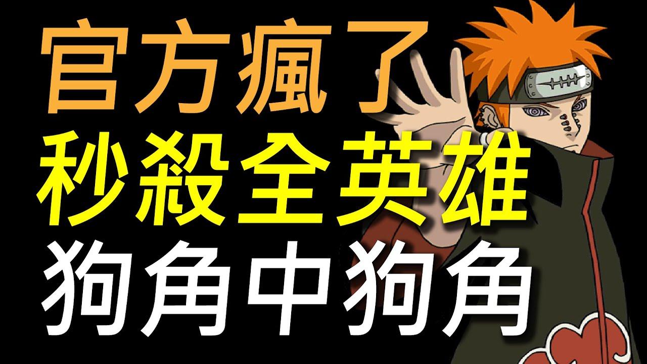 【傳說對決】官方瘋了傷害高到秒殺全英雄!狗角中的狗角、T0中的中T0!未來最強全英雄就是他!