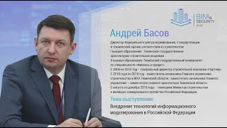 2. Внедрение технологий информационного моделирования в РФ. Андрей Басов