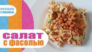 САЛАТ С ФАСОЛЬЮ / САЛАТ ИЗ ФАСОЛИ С СУХАРИКАМИ / Овощной салат