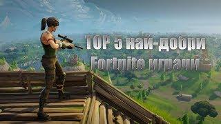 TOP 5 най-добри Fortnite играчи!