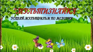 """Онлайн- викторина для детей """"МУЛЬТИЗНАЙКА -угадай мультфильм по мелодии"""""""