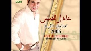 Adel Al Khumais ... Inti Al Ajmal | عادل الخميس ... انت الاجمل