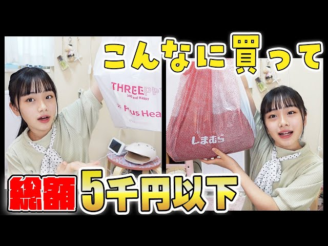 【大量購入】3つのお店で全11点買って総額5千円以下!かわいいものをお安く買えて大満足♪