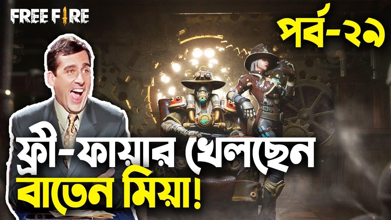 বারমুডাতে শেষ ম্যাচ😢|Baten Mia|Free Fire Bangla Funny Video|Garena|Codashop