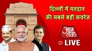 Aaj Tak Live | देखिए Delhi Elections 2020 पर हर अपडेट LIVE |आज किसे चुनेगी दिल्ली की जनता