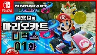 마리오카트8 디럭스 1화 | 닌텐도 스위치로 돌아온 레이싱 명작! 김용녀 실황 (Mario Kart 8 Deluxe)