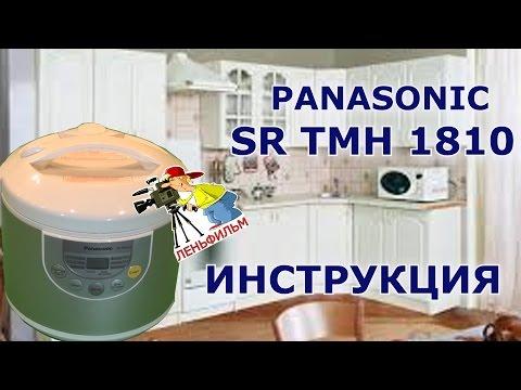 Инструкция к мультиварке панасоник sr tmh18