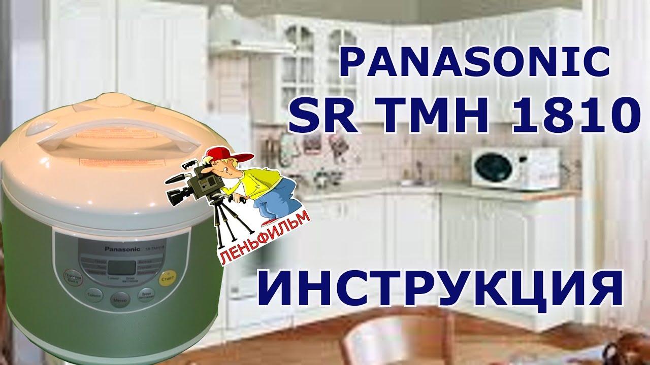 Мультиварка panasonic sr tmh18 — обзор, инструкция, отзывы. Обзор.