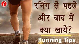 What to Eat Before and After Running in Hindi - दौड़ने के बाद और पहले क्या खाना चाहिए | Running Tips