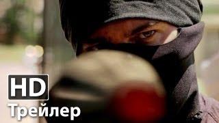 Падение Олимпа - Русский трейлер | HD