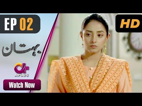 Bohtan - Episode 2 - Aplus ᴴᴰ Dramas