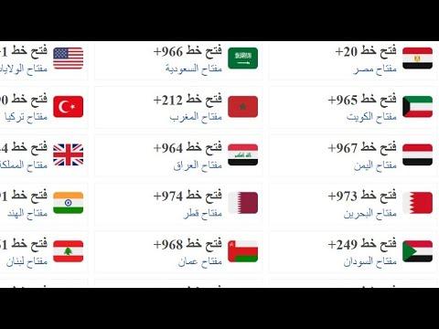 مفاتيح رقم دليل هاتف دول العالم ارقام رمز الهاتف الدولي رمز هاتف الدول العربية مفاتيح الاتصال الدولي Youtube