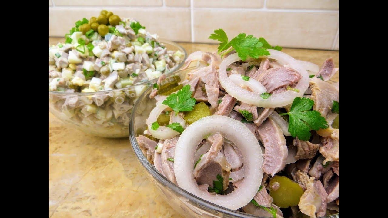 Бюджетно! По многочисленным просьбам Два салата из куриных желудочков на Новый Год! Рецепты салатов