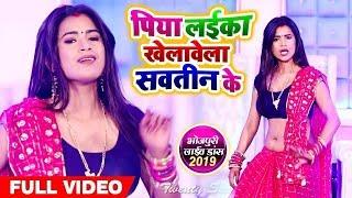 Khesari Lal ||  Dimpal Singh - Piywa Laika Khelawe Savteen Ke - Bhojpuri Song