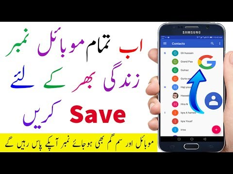 How Ton Save Your Contacts Number For Life Time - Google Contacts