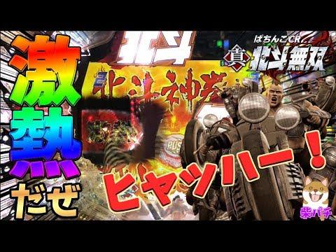 [CR真・北斗無双]キリン柄があっち~ぜ!!ヒャッハー!! 柴パチ64話2019年8月