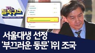 서울대생 선정 '부끄러운 동문' 1위 조국 | 김진의 돌직구쇼