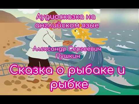 Аудиосказка на английском языке Сказка о рыбаке и рыбке . А.С.Пушкин.
