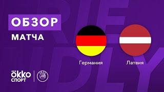 Германия Латвия Обзор товарищеского матча 07 06 21