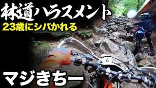 プロライダー、23歳の若造に林道でハラスメントを受ける【林道ツーリング】ハードエンデューロ