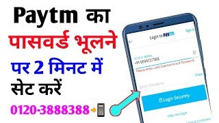 How to reset Paytm Password ¦¦ PayTM Ka Password Bhul Gaye To Kya Kare? {हिन्दी}