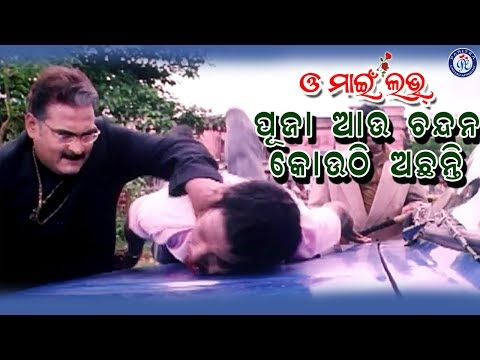 Puja Aau Chandan Kauthi Achhanti | O My Love | Movie Scene | Pabitra Entertainment