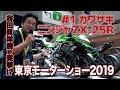 أغنية カワサキ新型NinjaニンジャZX-25R解説 250cc4気筒のポテンシャルはいかに?!〈東京モーターショー2019速報#1 4K画質〉