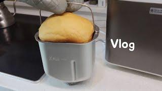 주부 일상 브이로그. 제빵기로 식빵 만들고 샌드위치 만…
