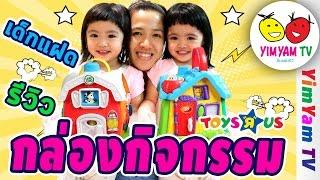 หนูยิ้มหนูแย้ม   กล่องกิจกรรม Toys R Us