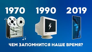 самые важные технологии с 2010 по 2020. Чем запомнится наше время?