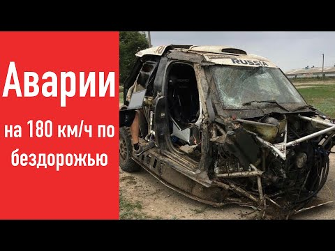 Авария - неотъемлемая часть ралли Шёлковый путь 2018. Обзор от СУПРОТЕК Рейсинг