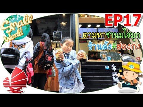 เด็กจิ๋ว@ฮ่องกง62 Ep17 ตามหาร้านชานมไข่มุกชื่อดังที่ฮ่องกง - วันที่ 20 Feb 2019