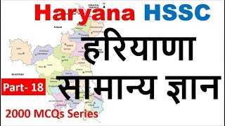 Haryana GK 2000 Important MCQs Series Part-18 | HSSC | Clerk | Gram Sachiv | Patwari | Constable