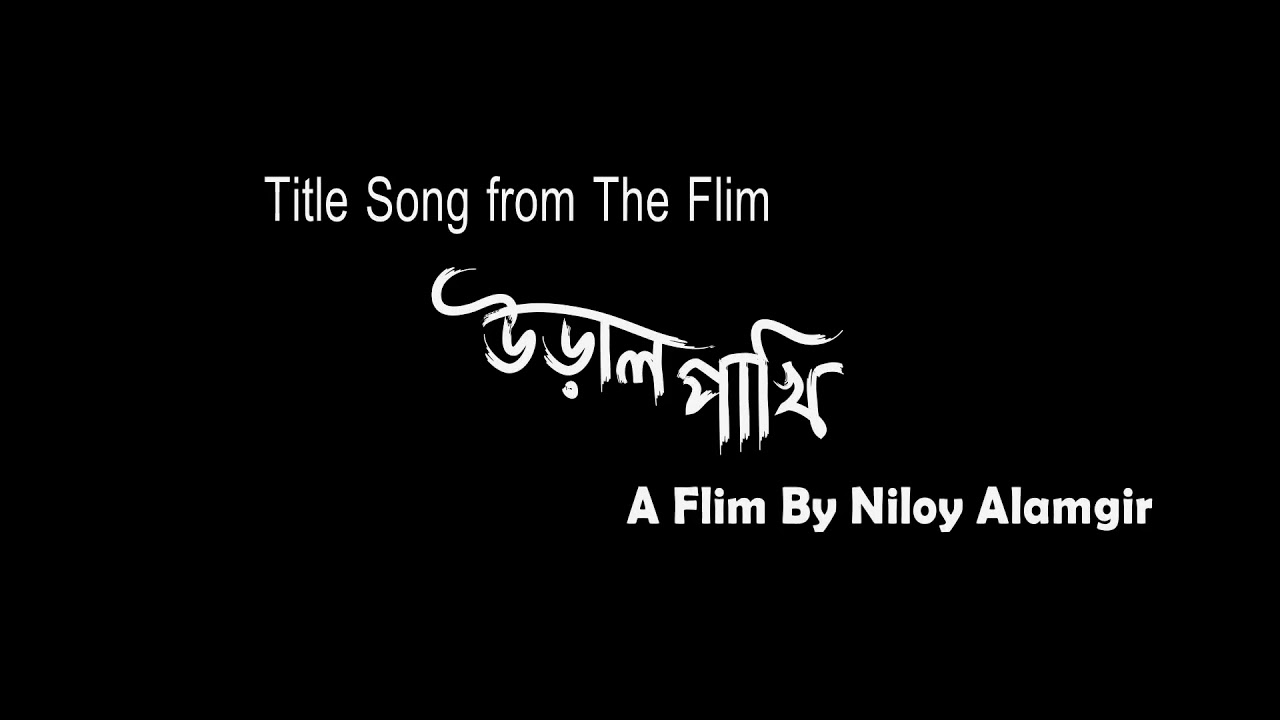 Download Bijoy Nagor Hridoy