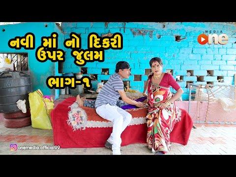 Navi Maano Dikari Upar Julm - Part 1 |  Gujarati Comedy | One Media