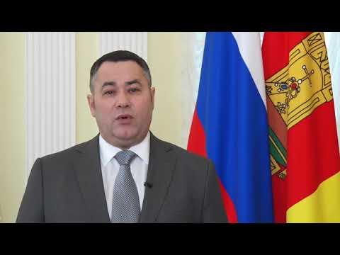 Губернатор Тверской области Игорь Руденя. Поздравление с 4 ноября