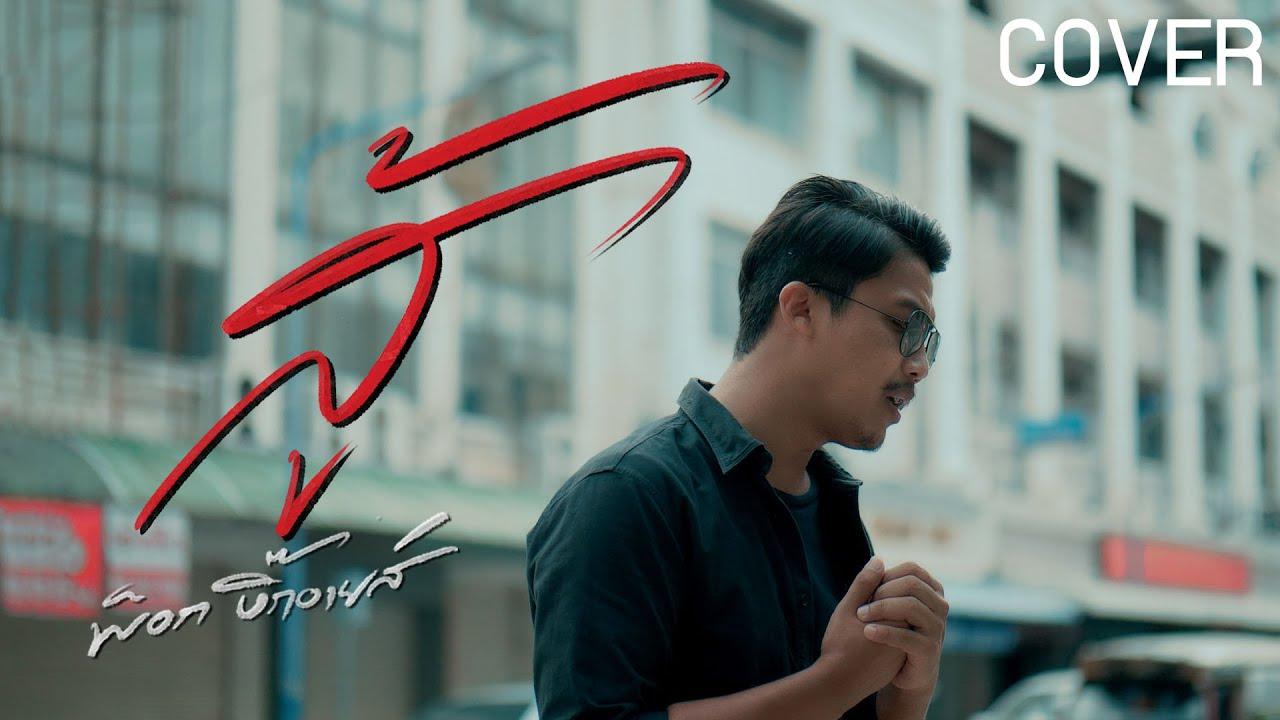 สู้  - พ็อก บิ๊กอายส์【COVER VERSION】| Original : คณะหลานยายอิ่ม