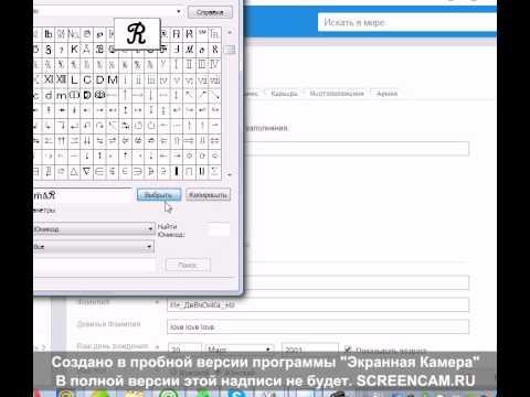 как сделать красивые буквы в аватарии)