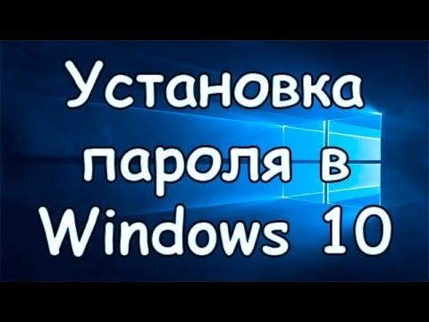 Как сделать пароль на виндовс 10