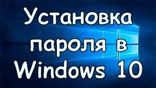как установить пароль на Windows 10