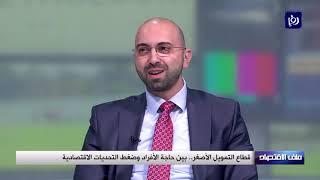 ملف الإقتصاد - قطاع التمويل الأصغر.. بين حاجة الأفراد وضغط التحديات الاقتصادية (23/11/2019)