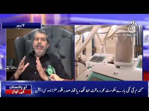 Punjab Main Attay Ka Buhran Sar Uthanay Laga!..Relief Dainay Kay Daway Hawa | Aaj Pakistan Ki Awaz