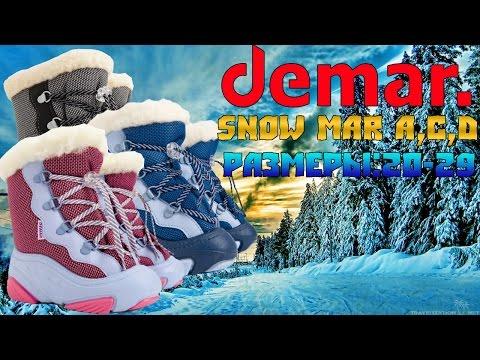 Детские зимние сноубутсы Demar Snow Mar A,C,D. Видео обзор от STEPIKOиз YouTube · С высокой четкостью · Длительность: 3 мин53 с  · Просмотров: 511 · отправлено: 21.09.2016 · кем отправлено: Stepiko офіційний канал